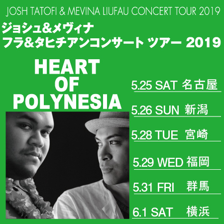 HEART OF POLYNESIA ジョシュタトフィ & メヴィナ リウファウ コンサート2019