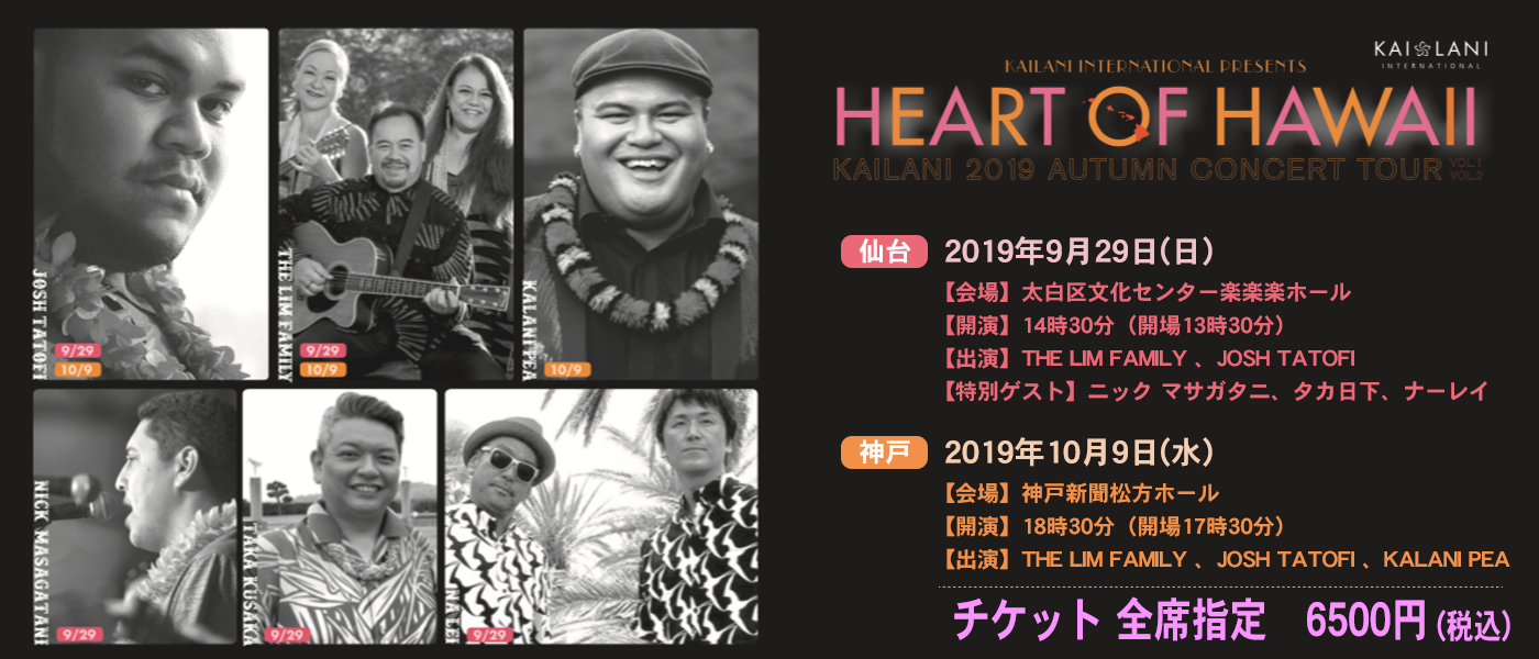 HEART OF HAWAII 2019