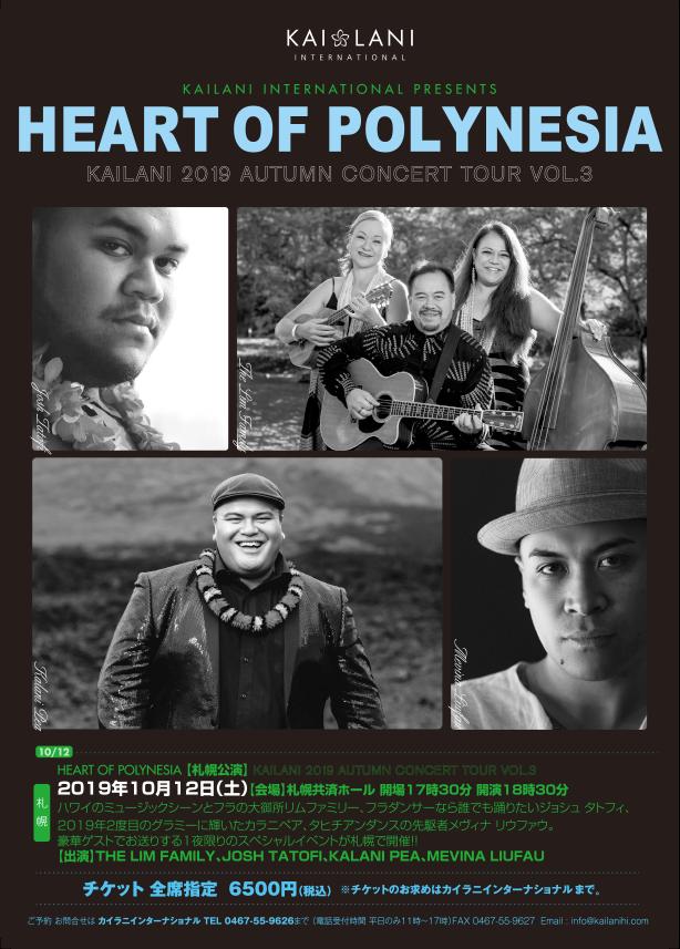 HEART-OF-POLYNESIA-SAPPORO