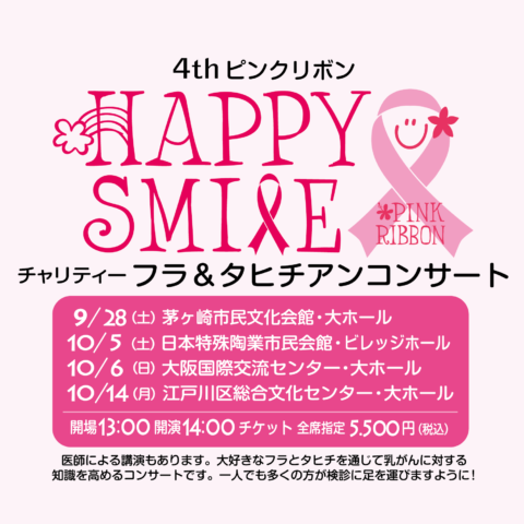 4th-HAPPY SMILE PINK RIBBON