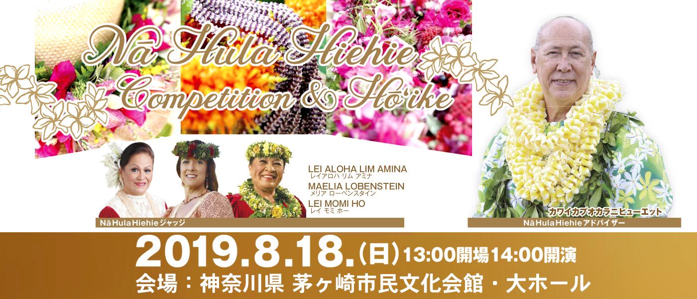 Nā Hula Hiehie Competition & Hōʻikeの情報
