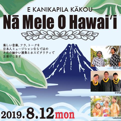 Nā Mele O Hawai'i