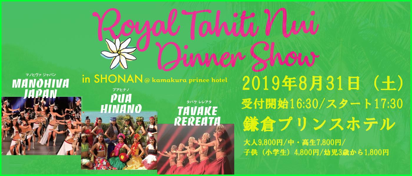 Royal Tahiti Nui Dinner Show