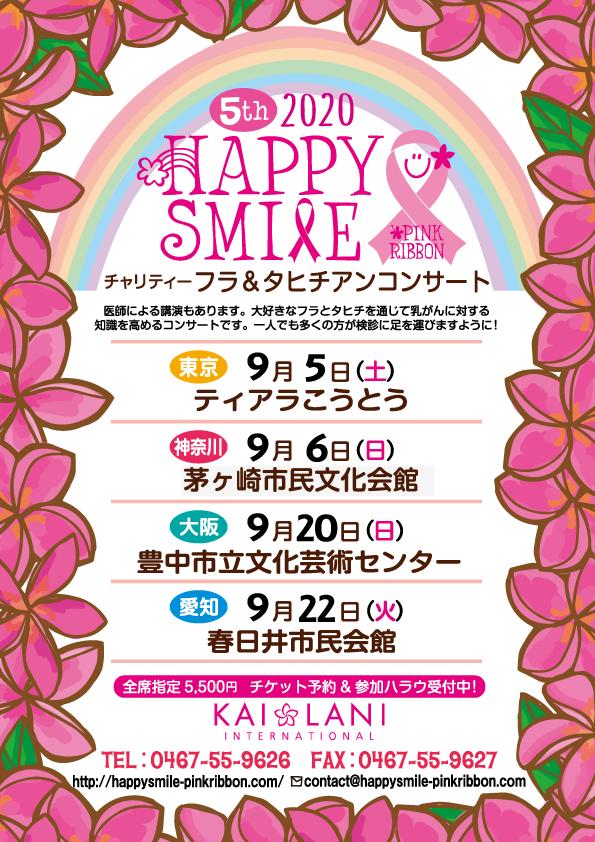 5th-HAPPYSMILE