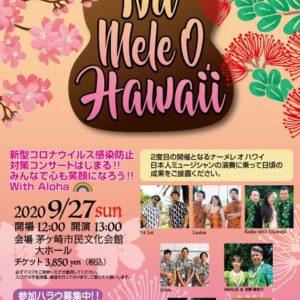 Na Mele O Hawaii