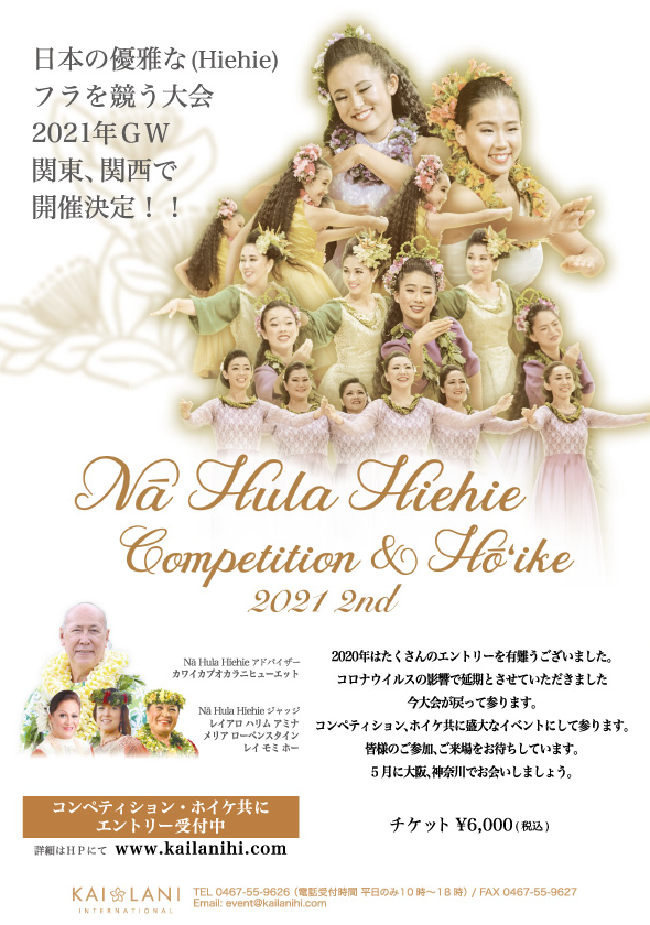ヒエヒエ2021ポスター