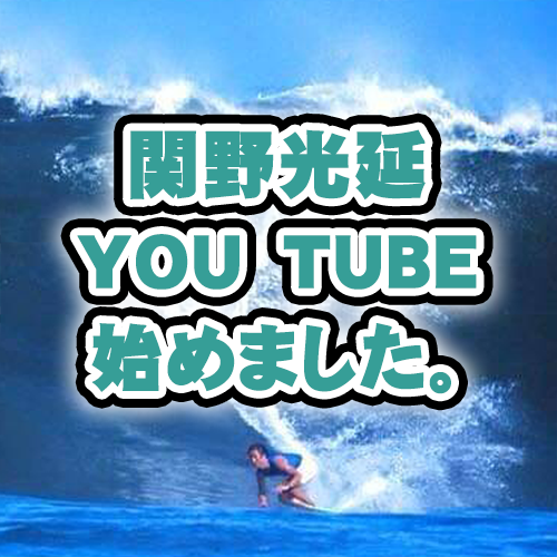 関野光延Youtuneチャンネル