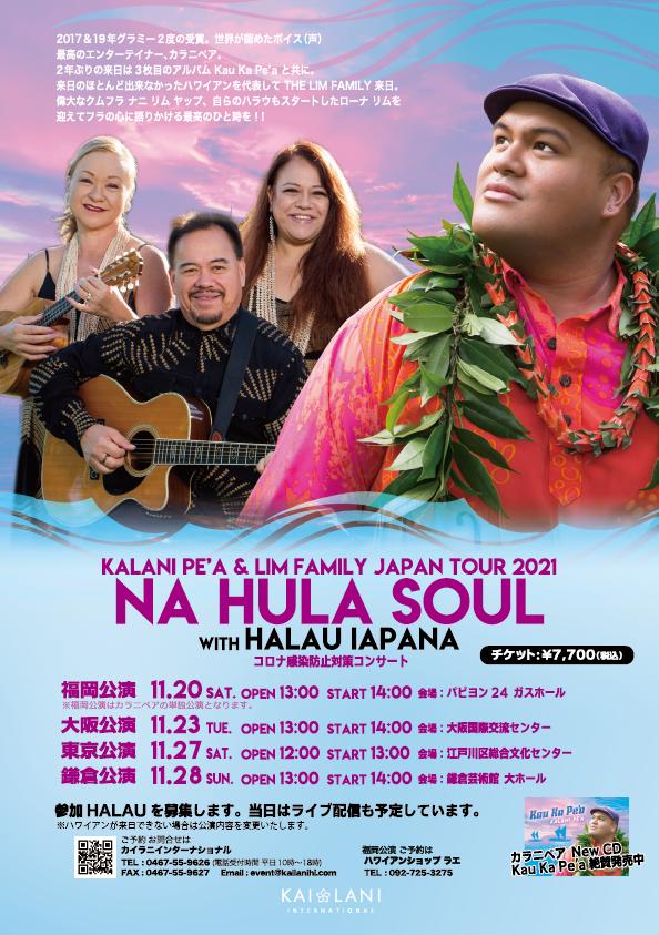 Na_hula_soul_2021