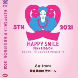 Happysmile2021inKANAGAWA-DVD