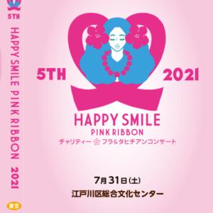 Happysmile2021inTOKYO-DVD