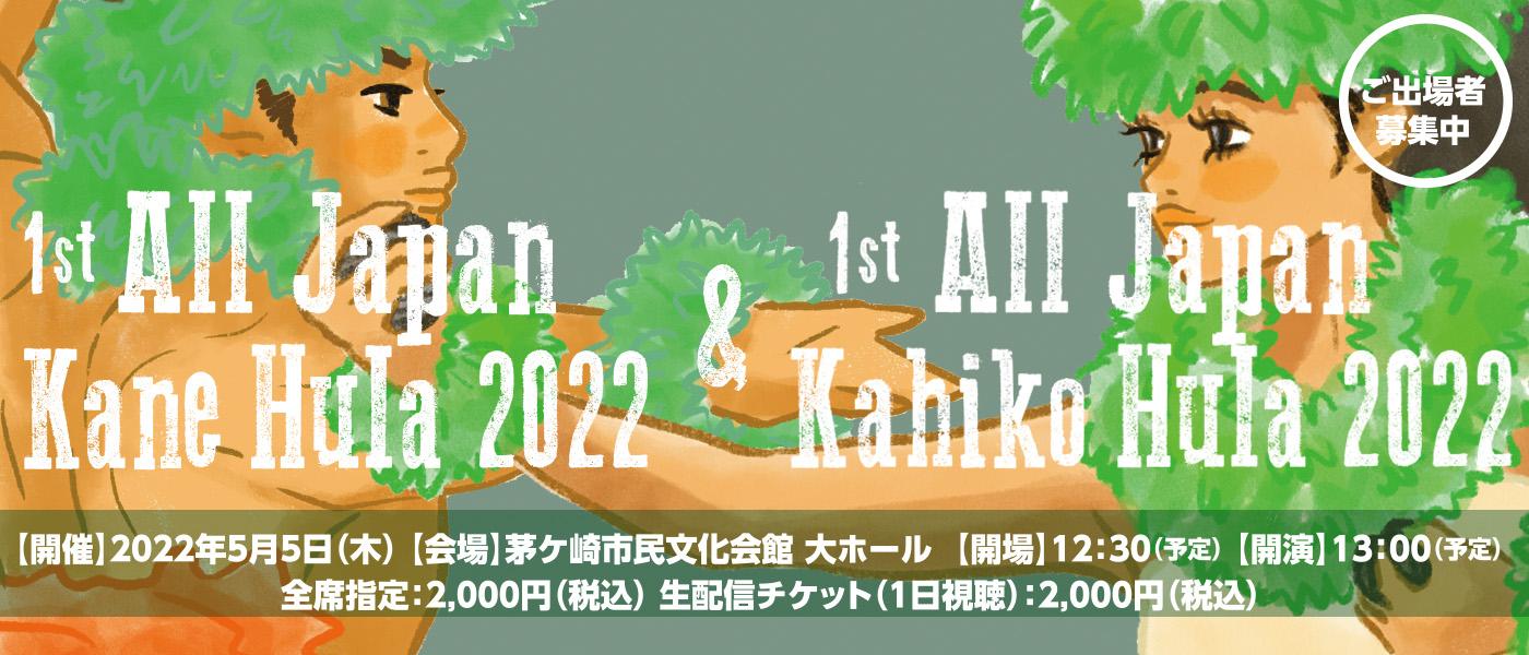 オールジャパンカヒコ&カネ2022